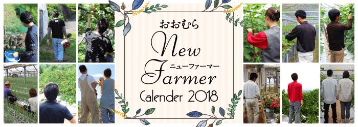 おおむらNewFarmerカレンダー