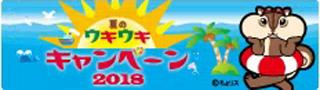 夏のウキウキキャンペーン2018