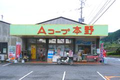 Aコープ本野店 (2)