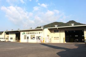 中部営農センター(中部物流センター)